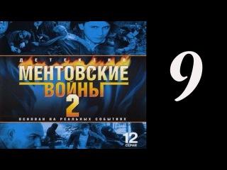 Ментовские войны Сезон 2 Серия 9 НТВ serial