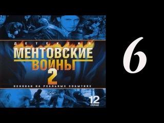 Ментовские войны Сезон 2 Серия 6 НТВ serial