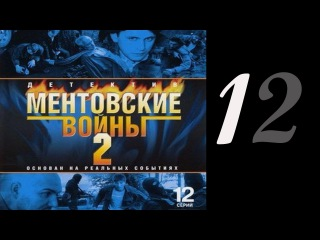 Ментовские войны Сезон 2 Серия 12 НТВ serial