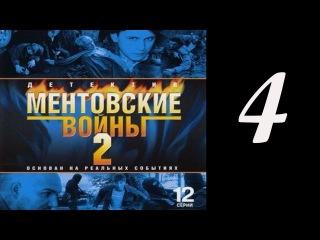 Ментовские войны Сезон 2 Серия 4 НТВ serial