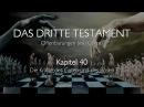 40 DIE KRÄFTE VON GUT BÖSE ❤️ DAS DRITTE TESTAMENT ❤️ Offenbarungen Jesu Christi