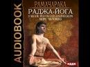 2001206 Glava 01 Аудиокнига Рамачарака Раджа йога Учение йогов о психическом мире человека