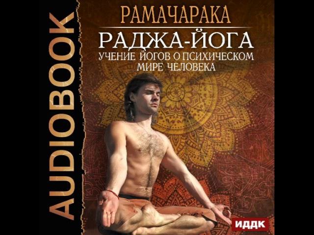 2001206 Glava 01 Аудиокнига. Рамачарака