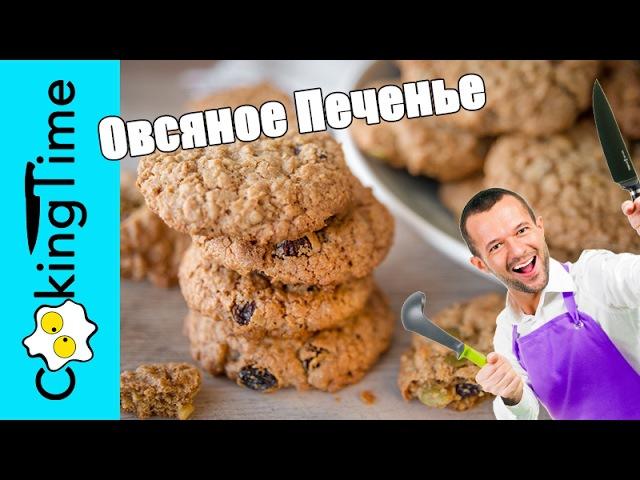 ОВСЯНОЕ ПЕЧЕНЬЕ с изюмом и орехами вкусная выпечка простой рецепт Oatmeal Cookies Subtitles