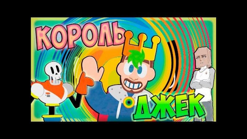 Jacksepticeye Animated | KING JACK / КОРОЛЬ ДЖЕК в игре REINGS! [ Озвучка, Дубляж, Rus ]