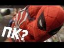 Почему игры про Человека-Паука не будут выходить на ПК
