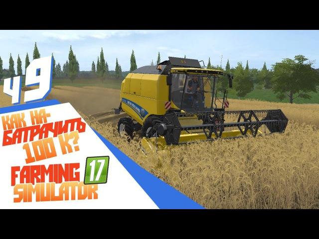 Стрим Как на-батрачить 100К - ч9 Farming Simulator 17