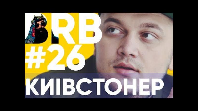 BRB show feat ZEST feat KYIVSTONER - PIMP петрушка