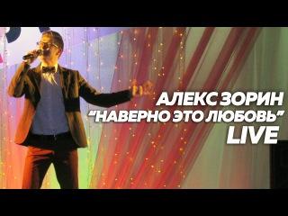 Алекс Зорин - Наверно это любовь LIVE