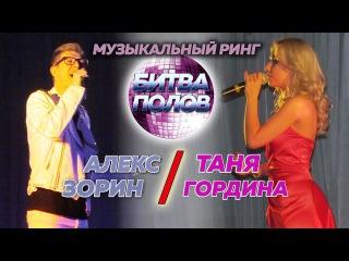 БИТВА ПОЛОВ // Музыкальный ринг // Алекс Зорин VS Таня Гордина