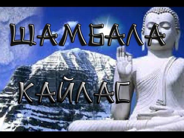 Шамбала. Гора Кайлас. Пришельцы в Тибете (Загадки и тайны цивилизации).