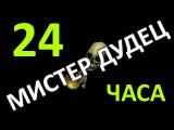Полная версия Мистер ДУДЕЦ ( 24 часа ) Тооооооооп Full Version Mr.Dudec 24 hours