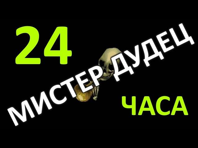 Полная версия Мистер ДУДЕЦ ( 24 часа ) Тооооооооп | Full Version Mr.Dudec 24 hours