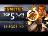 SMITE - Топ 5 Игровых Моментов #149