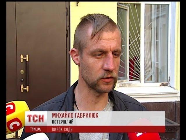 4 апреля 2014 Киев Кривдника козака Гаврилюка залишили за ґратами попри прохання потерпілого