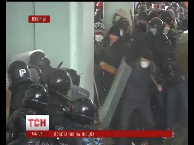 25 января 2014 Активісти захопили облдержадміністрацію у Вінниці