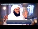[ОЗВУЧКА] ❤ Как Прекрасен этот Коран, свят Аллах Послушайте ❤