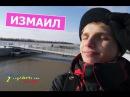 Украина без денег - ИЗМАИЛ выпуск 14