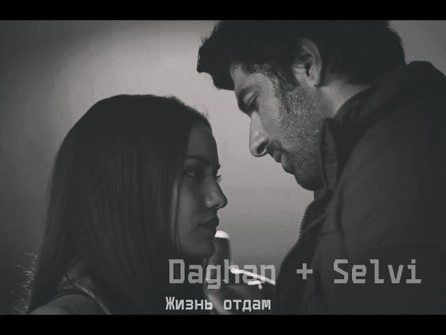 Daghan Selvi Жизнь отдам OLENE KADAR До самой смерти