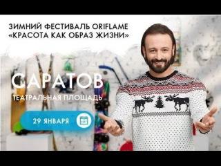 Зимний фестиваль Саратов, 29 января 2017г. (видео анонс)