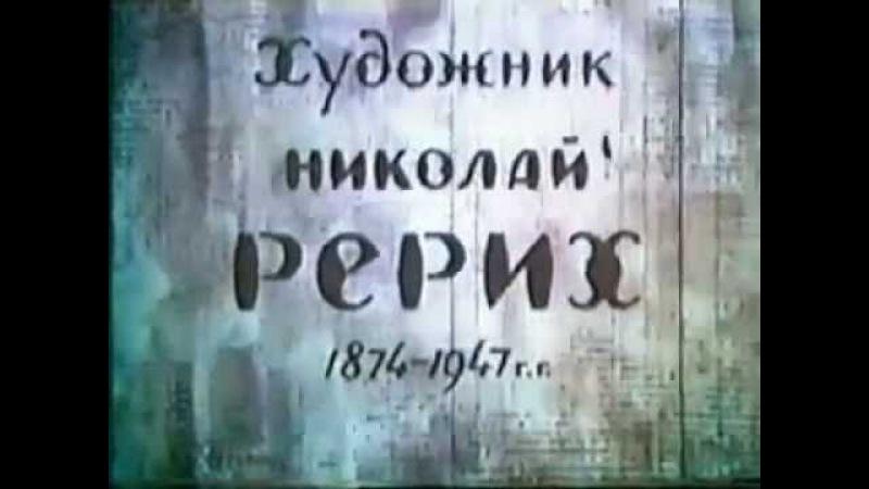 Фильм Художник Николай Рерих, 1958 г., В.М. Лобанов