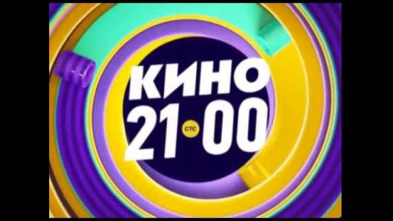 Легендарное кино в 21 00 на СТС