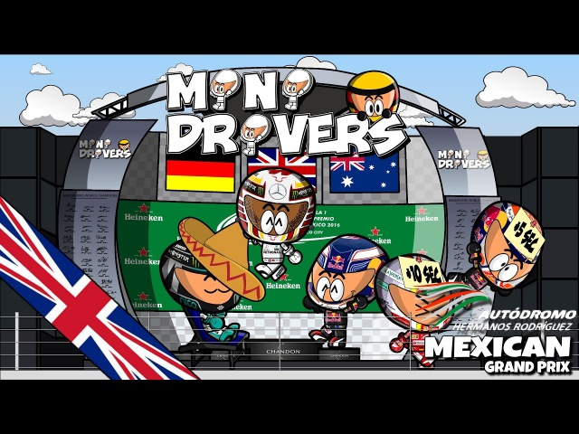 MiniDrivers - 8x19 - 2016 Mexican GP