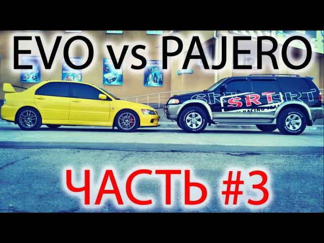 Mitsubishi Pajero Sport, 230 т. км: офф-роуд тест-драйв, болячки. EVO 9 vs Pajero Sport, 3