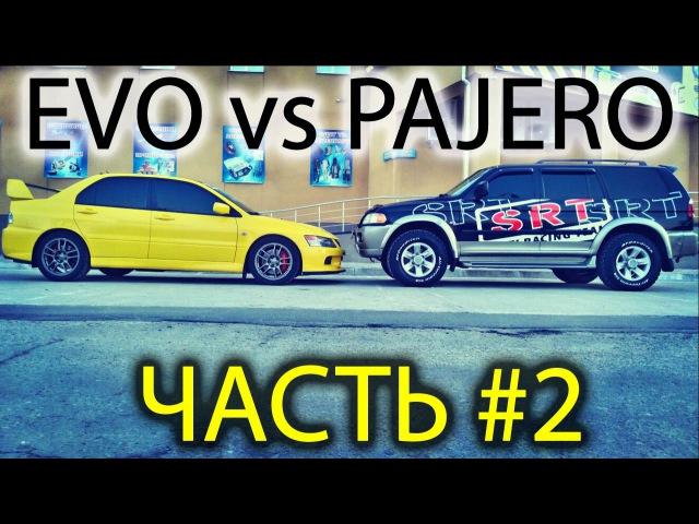 EVO 9 vs Mitsubishi Pajero Sport: кто быстрее? Ремонт Pajero, обзор, замеры Evolution. Часть 2.