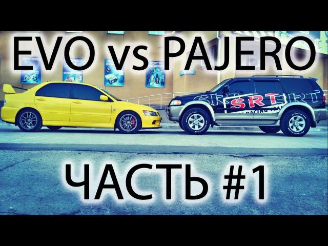 EVO 9 vs Mitsubishi Pajero Sport: кто быстрее? EVO 470 л.с. детальный обзор. Часть 1.