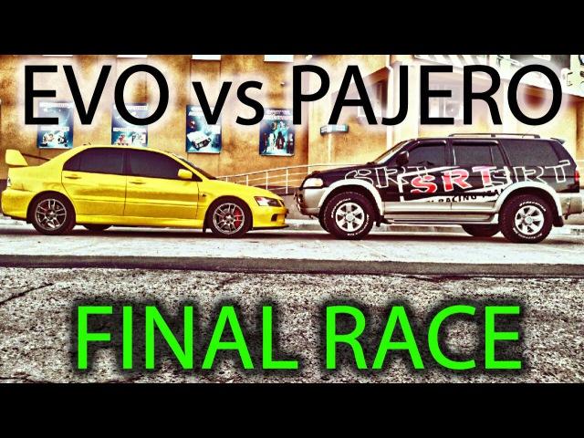 EVO 9 VS Pajero Sport: финальная гонка. Часть 4