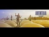 Антитла - Танцюй Official video