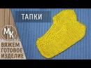 ПРОСТЫЕ ТАПКИ вязаные на спицах, вязание для начинающих, уроки вязания, мастер к ...