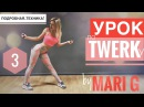 Видео Урок по ТВЕРКУ TWERK by MARI G. Техника Booty Shake. Выпуск 3