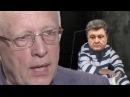 Соскин Чтобы отмазать Порошенко от тюрьмы его отправили в армию