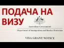 003 Первый этап - подача на визу
