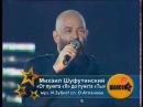 От пункта Я до пункта Ты - Михаил Шуфутинский