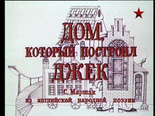 Дом который построил Джек 1976 Старый Добрый Мультфильм