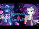 [PMV] ♪Хэй, Принцесса, Зажигай!♪