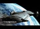 Секретные территории. Атланты с планеты Сириус HD 1080p