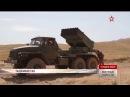 РСЗО БМ-21 «Град» уничтожили «противника» под Душанбе