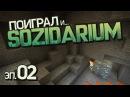 Sozidarium эп №2 Первые алмазы И первый дракон ванильный Minecraft сервер 1 11