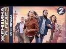 Женщина в беде 3 (2017). 2 серия. Мелодрама, сериал. 📽