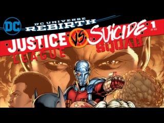 Лига Справедливости против Отряда Самоубийц 1. Justice League vs. Suicide Squad 1 (DC Rebirth)