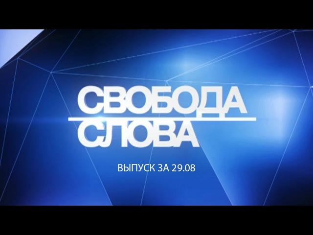 Свобода слова: Возможные изменения в Администрации Президента и переговоры в Минске (29.08.2016)