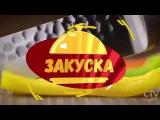 Кулинарное шоу Большая удача. Выпуск 28.05 Марта Моторина и Саша Немо