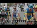 У Києві відбулися міжнародні велоперегони