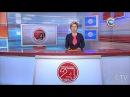 Новости 24 часа за 16 30 01 06 2017