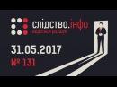 Слідство Інфо 131 від 31 05 2017 Земля під церквою Провалля Укравтодору