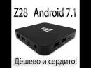 Новый и мощный TV Box Z28 на Android 7.1 Дёшево и Сердито Обзор Unboxing